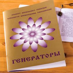 Книга ГЕНЕРАТОРЫ