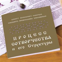 Книга ПРОЦЕСС СOTВOPЧЕСТВА и Его Структуры