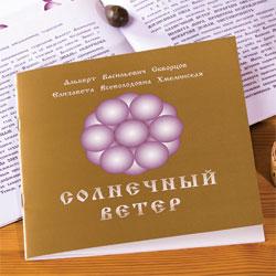 Книга СОЛНЕЧНЫЙ ВЕТЕР