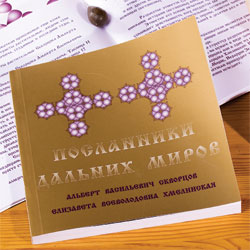 Книга ПОСЛАННИКИ ДАЛЬНИХ МИРОВ