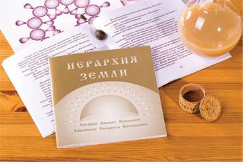 Книга ИЕРАРХИЯ ЗЕМИЛИ